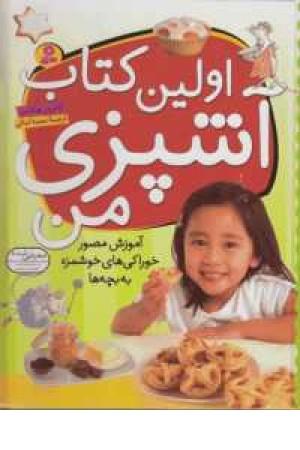اولین کتاب آشپزی من (آموزش مصور خوراکی های خوشمزه به بچه ها)