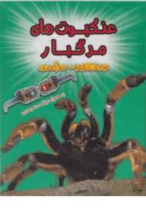 عنکبوت های مرگبار(به همراه عینک سه بعدی)سایه گستر