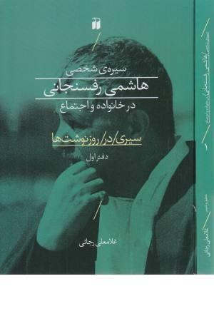 سی دی کارنامه و خاطرات(رفسنجانی)معارف