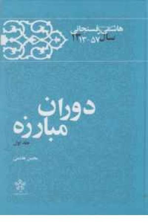 خاطرات رفسنجانی(سال1369-1313)14ج معارف