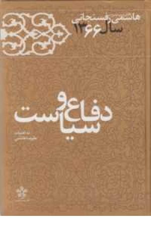 دفاع و سیاست(خاطرات رفسنجانی66)معارف