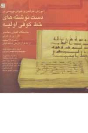 آموزش خواندن و خوشنویسی در دست نوشته های خط کوفی اولیه(دو زبانه)(کتاب آبان)