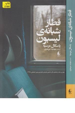 ادبیات امروز،مجموعه داستان 87(قطار شبانه لیسبون)افق