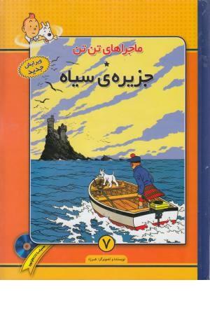 ماجراهای تن تن (7) جزیره سیاه