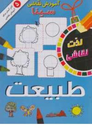 آموزش نقاشی سینا(4جلدی)