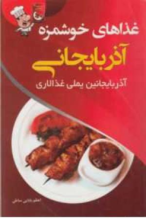 غذاهای خوشمزه آذربایجانی(آذربایجانین یملی غذالاری)
