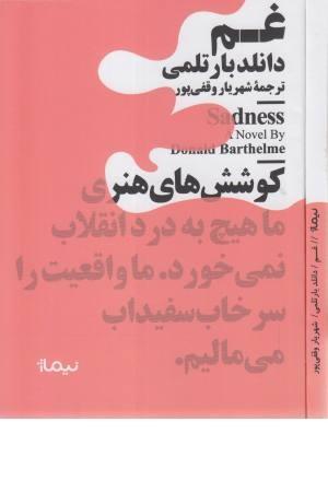 تقویت زبان انگلیسی از طریق کارتون 1