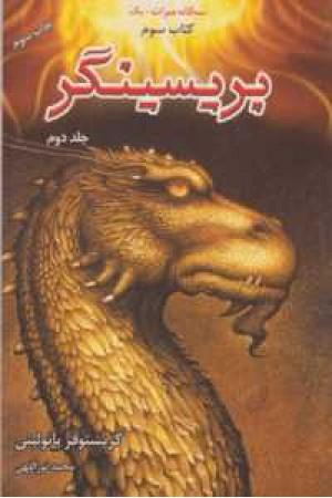 3گانه میراث+1(بریسینگر،کتاب سوم 2جلدی)