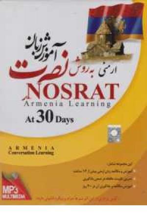 سی دی نصرت ارمنی