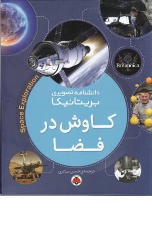 دانشنامه تصویری بریتانیکا (کاوش در فضا)