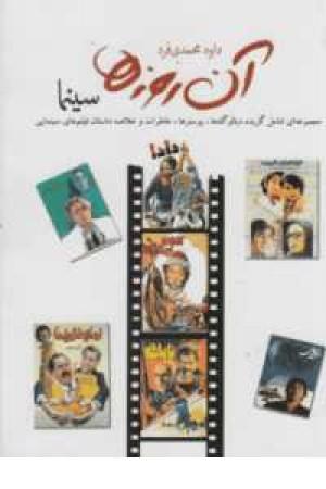 آن روزها(سینما)(مجموعه ای شامل گزیده دیالوگ ها،پوسترها،خاطرات)