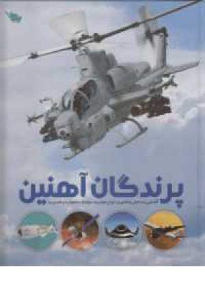 پرندگان آهنین(آشنایی با دانش و فناوری انواع هواپیما،موشک،ماهواره)