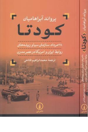 کودتا(1332،سیا و ریشه های جدید ایران و ایالات متحده)