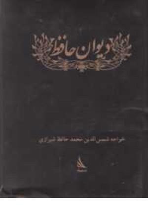 ادبیات کلاسیک(دیوان حافظ)