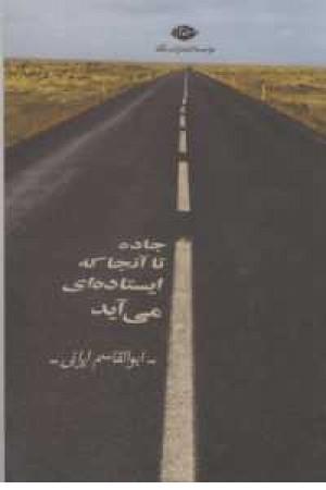جاده تا آنجا که ایستاده ای می آید