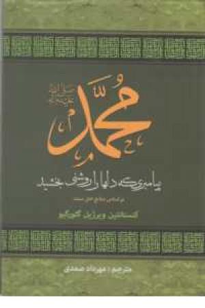 محمد (ص) پیامبری که دلها را روشنی بخشید