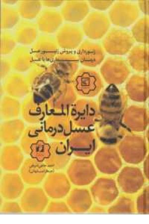دایره المعارف عسل درمانی ایران(زنبورداری)