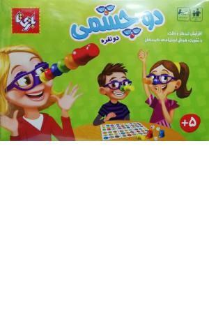 بازی دوچشمی 2 نفره