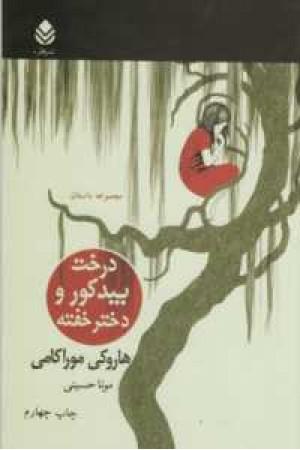درخت بید کور و دختر خفته
