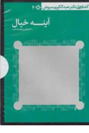 سی دی آینه خیال(گفتارهایی در فلسفه هنر)