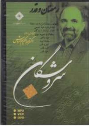 سی دی رمضان و قدر
