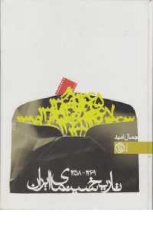 تاریخ سینمای ایران(1358-1369)