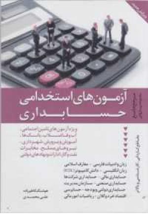 آزمون استخدامی حسابداری