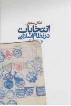 امکان سنجی انتخابات در نظام اسلامی