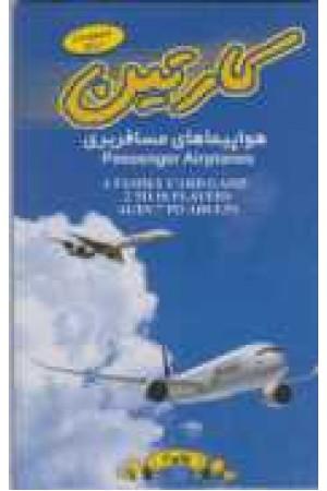 کارت بازی(هواپیماهای مسافربری)