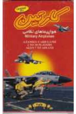 کارت بازی(هواپیماهای نظامی)