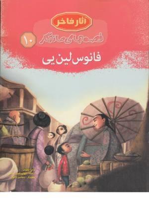 قصه های ماندگار 10(فانوس لین یی)