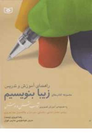 راهنمای آموزش و تدریس مجموعه کتابهای زیبا بنویسیم