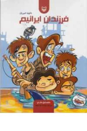 کتابهای طلایی(فرزندایرانیم)(داستان طنز)