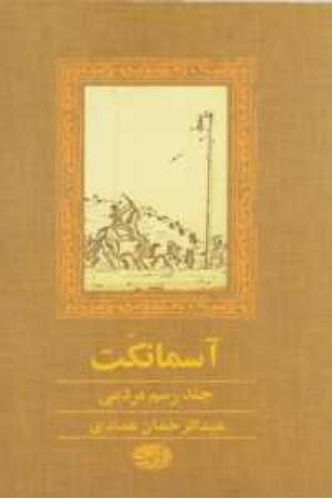 آسمانکت(چند رسم مردمی)آموت