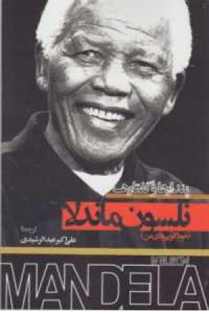 پندارها و گفتارها نلسون ماندلا
