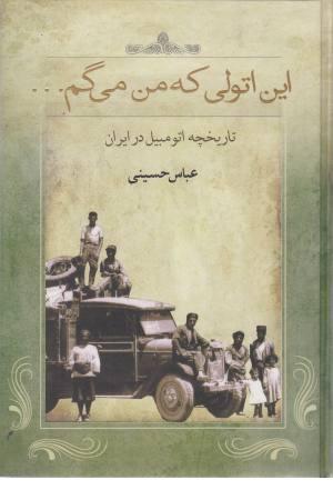 این اتولی که من میگم...(تاریخچه اتومبیل در ایران)