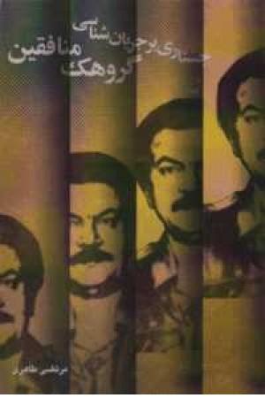 جستاری بر جریان شناسی گروهک منافقین