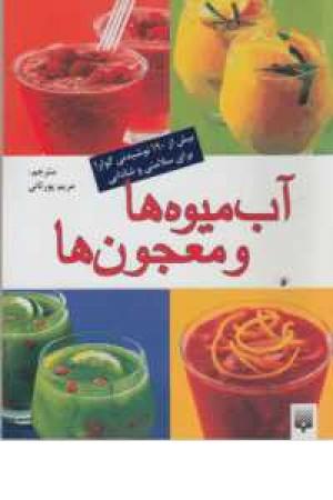 آب میوه ها و معجون ها(بیش از 190نوشیدنی گوارا برای سلامتی وشادابی)