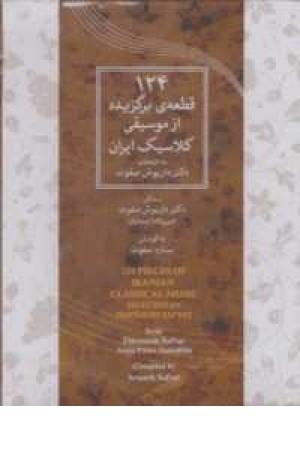 124 قطعه برگزیده از موسیقی کلاسیک ایران(سی دی)