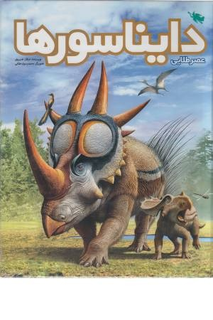 عصر طلایی دایناسورها(گلاسه)