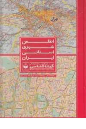 اطلس شهری استانی ایران(31نقشه استانی،31نقشه مرکز استان)
