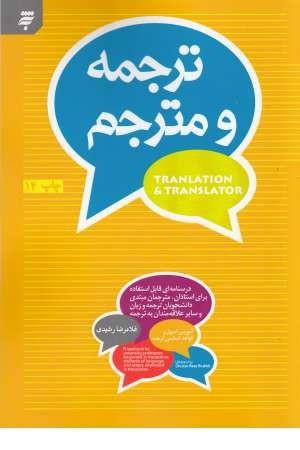 ترجمه و مترجم