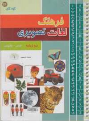 فرهنگ لغات تصویری دو زبانه،3جلدی