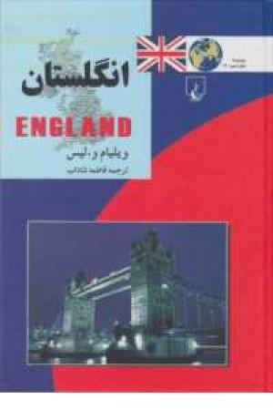 ملل(12)انگلستان