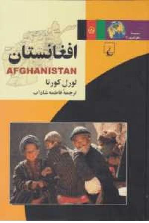 ملل(3)افغانستان