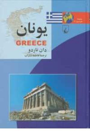 ملل(4)یونان