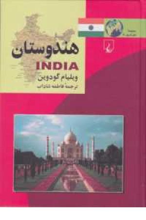 ملل(5)هندوستان