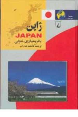 ملل(6)ژاپن