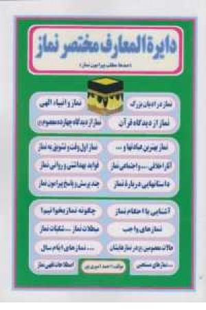 دایره المعارف مختصر نماز