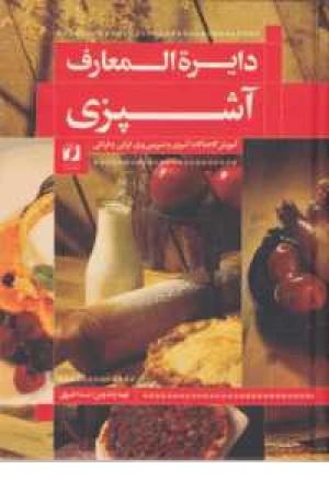 دایره المعارف آشپزی(آموزش گام به گام آشپزی و شیرینی پزی ایرانی و فرنگی)